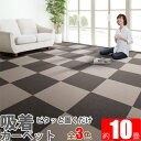 吸着マット 洗える 吸着タイルマット 日本製 吸着カーペット コード柄 20パック 180枚 (約10畳、約16.2平米分) おま…