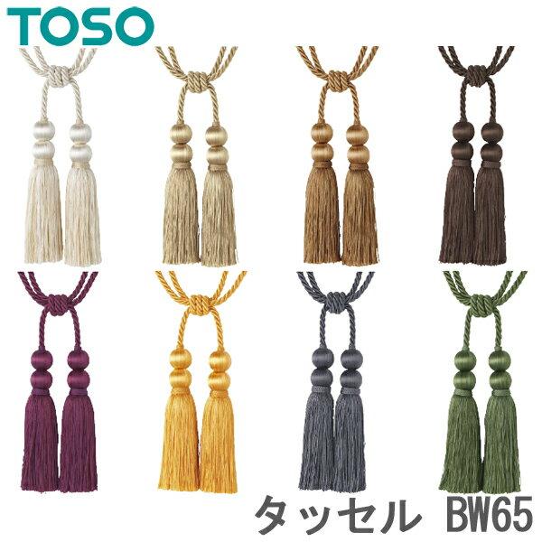 TOSO カーテンレール用品 タッセル タッセルBW65 1本入り