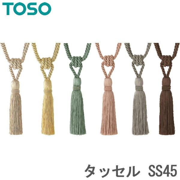 TOSO カーテンレール用品 タッセル タッセルSS45 1組(2本入り)