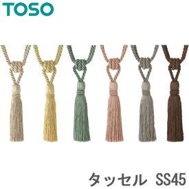 トーソー タッセル SS45 1組(2本入り)