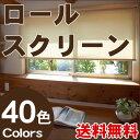 ロールスクリーン ロールカーテン TOSO ロールスクリーン コルト 標準タイプ 選べるポイントカット 幅161〜200cm×丈161〜200cm