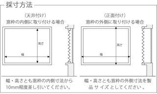 プリーツスクリーンシングルスタイルしおり25コードレスコルト扇TP7051〜TP7070幅24cm〜80cm×丈30cm〜60cm