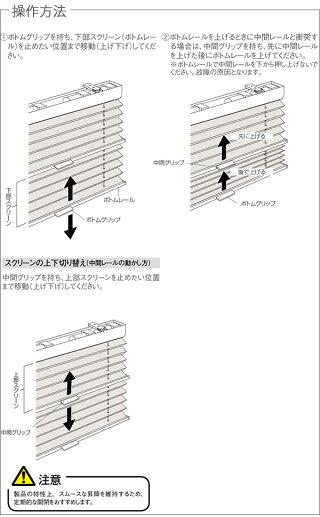プリーツスクリーンツインスタイルしおり25コードレスツインコルト扇TP7051〜TP7070幅49cm〜80cm×丈30cm〜60cm