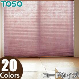 プリーツスクリーン シングルスタイル しおり25 コード コルト扇 TP7051〜TP7070 幅81cm〜120cm×丈61cm〜100cm