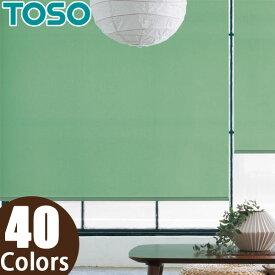 ロールスクリーン TOSO コルト ウォッシャブル TR-4041〜TR-4080 幅30〜50cm×丈201〜240cm ロールカーテン