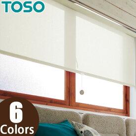 遮熱ロールスクリーン TOSO コルトエコ ウォッシャブル TR-4208〜TR-4213 幅51〜80cm×丈161〜200cm ロールカーテン
