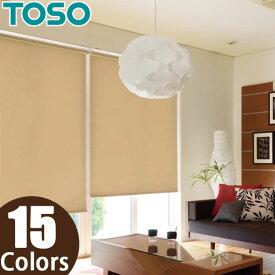 ロールスクリーン TOSO コルトシークル 遮光 標準タイプ TR-4512〜TR-4526 幅81〜120cm×丈10〜80cm ロールカーテン