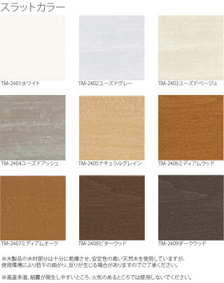 木製ブラインドトーソーコルトウッドブラインド幅35〜80cm×丈50〜100cmループコードタイプスラット幅50mm