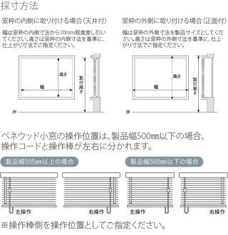 木製ブラインドトーソーウッドブラインドコルト小窓幅30〜60cm×丈30〜100cm小窓タイプスラット幅50mm
