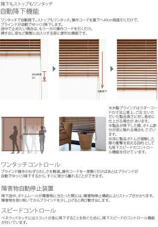 木製ブラインドトーソーコルトタッチウッドブラインド幅64〜80cm×丈50〜100cm自動降下タイプスラット幅50mm