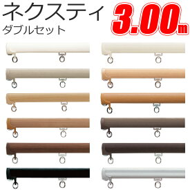 カーテンレール ネクスティ 3.00m ダブル天井付けセット ダブル天井付ブラケット5個付 TOSO
