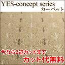 カーペット YESコンセプト F-mode 中京間 4.5帖 4.5畳 273cm×273cm