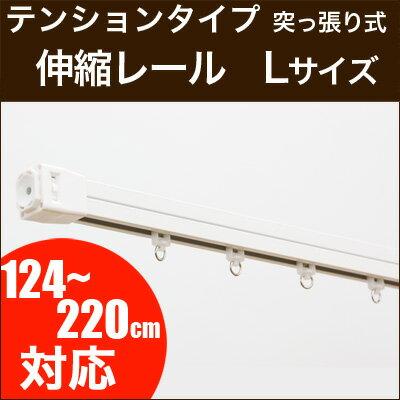 つっぱりタイプのテンション伸縮カーテンレール Lサイズ 124〜220cm 突っ張りカーテンレール