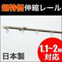 伸縮カーテンレール シングル 取り付け簡単な日本製カーテンレール 1.1m〜2.0m