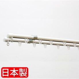 伸縮 カーテンレール ダブルタイプのカーテンレール 1.1m〜2.0m (日本製)