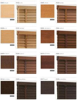 木製ブラインドニチベイベーシッククレール50F・35F(ラダーテープ)ループコード式幅121〜140cm×丈181〜200cmウッドブラインド木製ブラインド