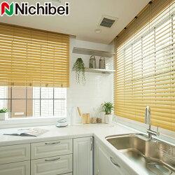 ニチベイ木製ブラインド防炎・耐水クレール50ループコード式幅161〜180cm×丈101〜120cm