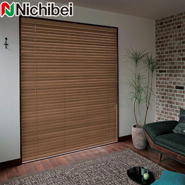 【半額】【送料無料】ニチベイ 木製 ブラインド ベーシック クレール50・35 ループコード式 幅161〜180cm×丈45〜100cm ウッドブラインド 木製ブラインド