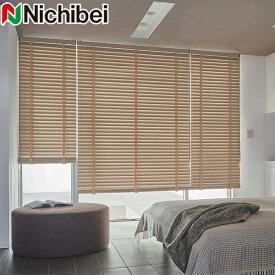 木製ブラインド クレール50F・35F(ラダーテープ) ループコード式 ベーシック ニチベイ 幅121〜140cm×丈181〜200cm