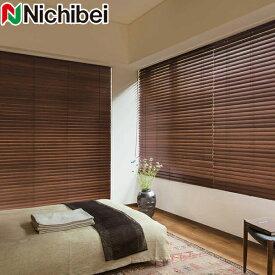 クレールグランツ50 木製ブラインド ベーシック ループコード式 ニチベイ 幅121〜140cm×丈101〜120cm