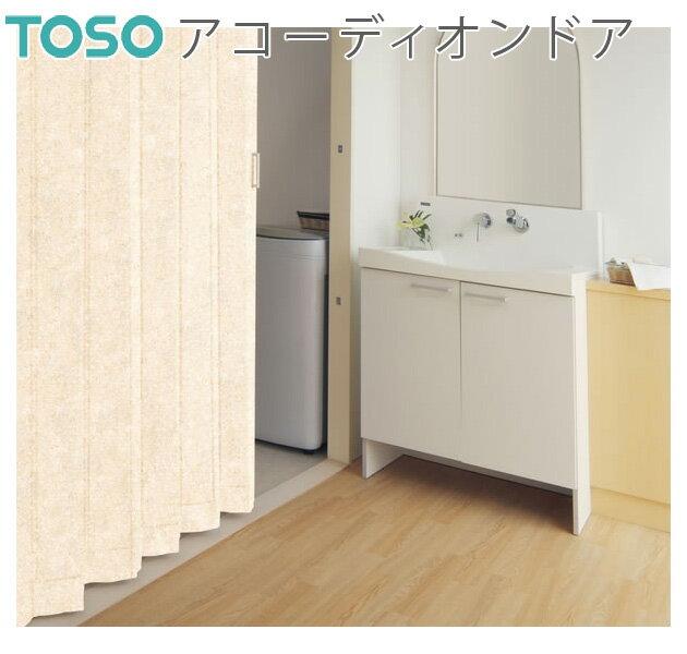 TOSO アコーディオンドア アクシエ 幅200cm×丈178cm (アコーディオンカーテン)