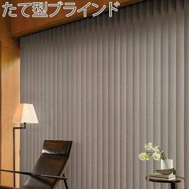 タテ型ブラインド アルペジオ ニチベイ 半額 センターレース フリーゼ A7705〜A7706 幅161〜200cm×丈201〜250cm たて型ブラインド カーテン