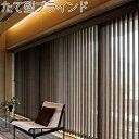 タテ型ブラインド アルペジオ ニチベイ センターレース アルカ A7710〜A7712 幅321〜360cm×丈201〜250cm たて型ブラインド カーテン