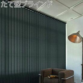 縦型ブラインド アルペジオ ニチベイ 半額 センターレース ラフィー A7744〜A7763 幅121〜160cm×丈30〜120cm たて型ブラインド カーテン