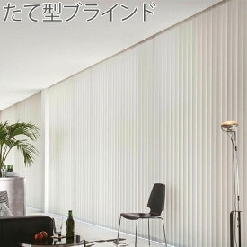 ニチベイ 縦型ブラインド アルペジオ センターレース フェアフレクト遮熱 A7830〜A7832 幅30〜120cm×丈161〜200cm 送料無料 たて型ブラインド カーテン