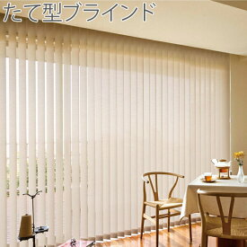 縦型ブラインド アルペジオ ニチベイ 半額 シングルスタイル(羽幅100mm) プリチェ A7844〜A7848 幅161〜200cm×丈30〜120cm たて型ブラインド カーテン