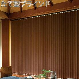 【送料無料】縦型ブラインド ニチベイ アルペジオ シングルスタイル(羽幅100mm) トバリ A7874〜A7876 幅121〜160cm×丈201〜250cm たて型ブラインド カーテン