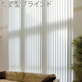 【送料無料】縦型ブラインド ニチベイ アルペジオ シングルスタイル(羽幅75mm) NBグラス遮熱 A7907〜A7909 幅121〜160cm×丈161〜200cm たて型ブラインド カーテン