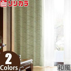 オーダーカーテン 和風 カーテン リリカラ SALA LS-61220〜LS-61221 2倍ヒダ レギュラー縫製 幅151〜200cm×丈141〜160cm