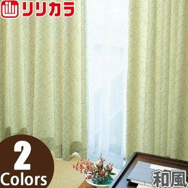 オーダーカーテン 和風 カーテン リリカラ SALA LS-61248〜LS-61249 1.5倍ヒダ レギュラー縫製 幅121〜200cm×丈60〜100cm