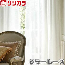 オーダーカーテン ミラーレース カーテン リリカラ SALA LS-61473 1.5倍ヒダ レギュラー縫製 幅30〜56cm×丈101〜120cm