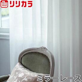 オーダーカーテン ミラーレース カーテン リリカラ SALA LS-61474 1.5倍ヒダ レギュラー縫製 幅30〜56cm×丈60〜100cm