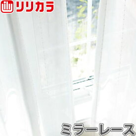 オーダーカーテン ミラーレース カーテン リリカラ SALA LS-61477 1.5倍ヒダ レギュラー縫製 幅30〜56cm×丈60〜100cm