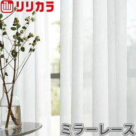 オーダーカーテン ミラーレース カーテン リリカラ SALA LS-61485 1.5倍ヒダ レギュラー縫製 幅30〜56cm×丈101〜120cm