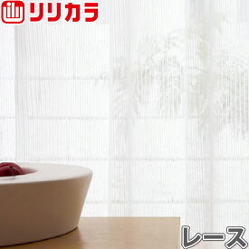 オーダーカーテン レースカーテン カーテン リリカラ SALA LS-61510 1.5倍ヒダ レギュラー縫製 幅30〜56cm×丈101〜120cm