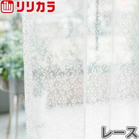 オーダーカーテン レースカーテン カーテン リリカラ SALA LS-61511 1.5倍ヒダ レギュラー縫製 幅30〜56cm×丈101〜120cm
