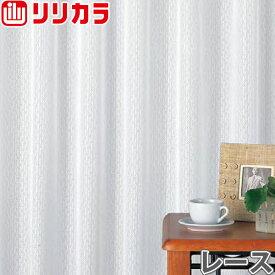 オーダーカーテン レースカーテン カーテン リリカラ SALA LS-61512 1.5倍ヒダ レギュラー縫製 幅30〜56cm×丈60〜100cm