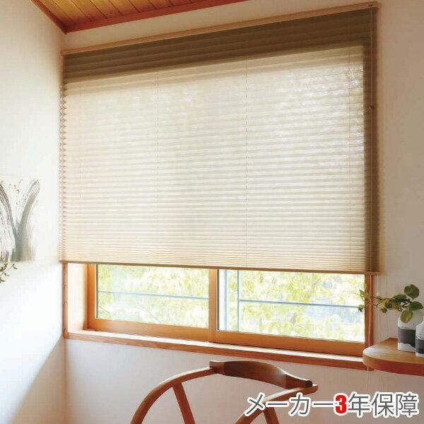 プリーツスクリーン ニチベイ もなみ M8021〜M8044 シングルスタイル コード式 いぶき 幅15〜24cm×丈30〜60cm