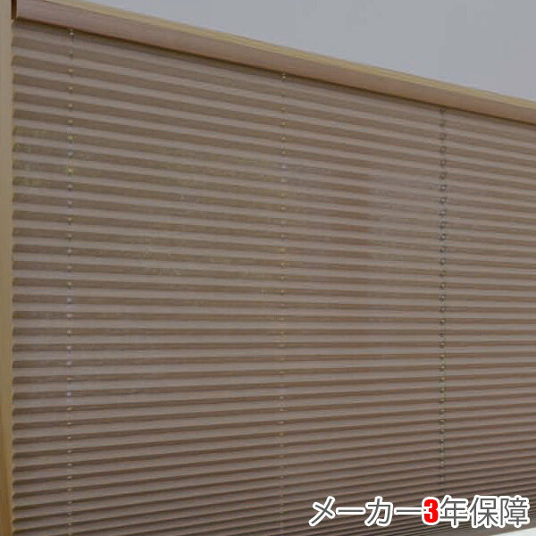 プリーツスクリーン ニチベイ もなみ M8102〜M8116 シングルスタイル コード式 リーチェ 幅161〜200cm×丈141〜180cm オーダー サイズ 和風 スクリーン カーテン