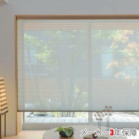 プリーツスクリーン ニチベイ もなみ M8164〜M8166 シングルスタイル コード式 リノン 幅81〜120cm×丈61〜100cm オーダー サイズ 和風 スクリーン カーテン