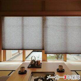 もなみ プリーツスクリーン ニチベイ M8001〜M8020 シングルスタイル チェーン式 きさら 幅161〜200cm×丈61〜100cm オーダー サイズ 和風 スクリーン カーテン