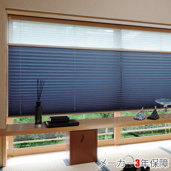 プリーツスクリーン ニチベイ もなみ M8073〜M8082 ツインスタイル ループコード式 ヒナタ 幅121〜160cm×丈181〜220cm オーダー サイズ 和風 スクリーン カーテン