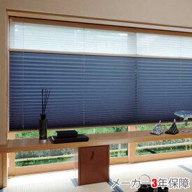 もなみ プリーツスクリーン ニチベイ M8073〜M8082 ツインスタイル ループコード式 ヒナタ 幅161〜200cm×丈181〜220cm オーダー サイズ 和風 スクリーン カーテン