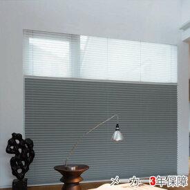 プリーツスクリーン ニチベイ もなみ M8139〜M8141 ツインスタイル ループコード式 セレネ 幅39〜80cm×丈221〜250cm オーダー サイズ 和風 スクリーン カーテン