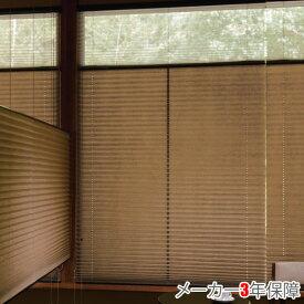 もなみ プリーツスクリーン ニチベイ M8067〜M8072 ツインスタイル ワンチェーン式 魯山 幅121〜160cm×丈181〜220cm オーダー サイズ 和風 スクリーン カーテン