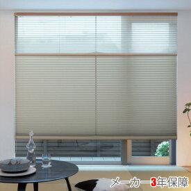 プリーツスクリーン もなみ ニチベイ M8150〜M8154 ツインスタイル ワンチェーン式 レクレ 幅161〜200cm×丈181〜220cm オーダー サイズ 和風 スクリーン カーテン